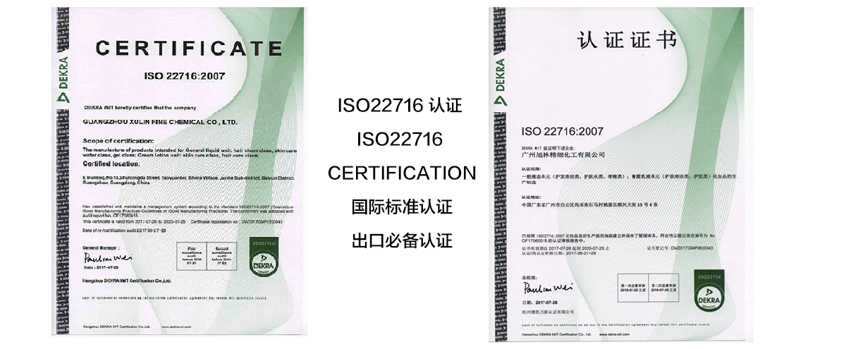 ISO 27716 cosmetics - good practice certification