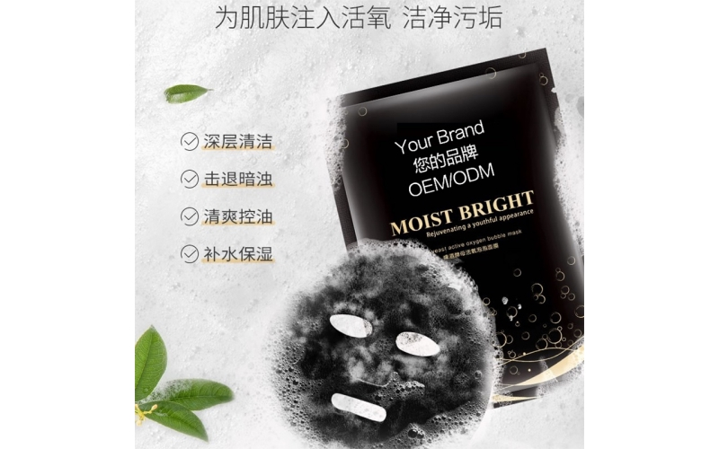 Bubble Cleansing Mask OEM/ODM